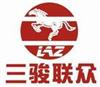 武汉三骏联众科技有限公司(西安办事处)