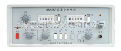 嘉兴恒升HS5558型猝发音发生器
