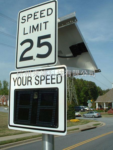 高速公路车速反馈仪