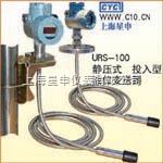 URS-100投入式液位變送器