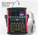 TUD360智能探伤仪,超声波探伤仪厂家