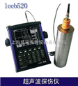 leeb521超聲波探傷儀價格