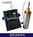 leeb522智能探伤仪,超声波探伤仪厂家