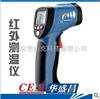 多功能紅外線測溫儀,K型熱電偶測溫儀,CEM華盛昌,K型