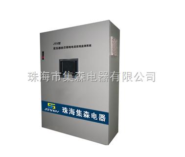 变压器铁芯在线监测系统