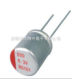 RG系列2.5-10V-低阻抗固態電容器
