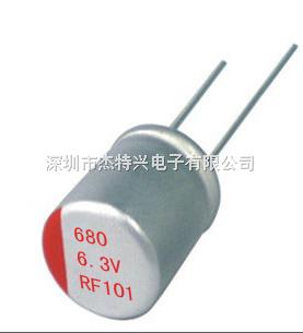 RQ系列2.5-16V-耐高溫固態電容器
