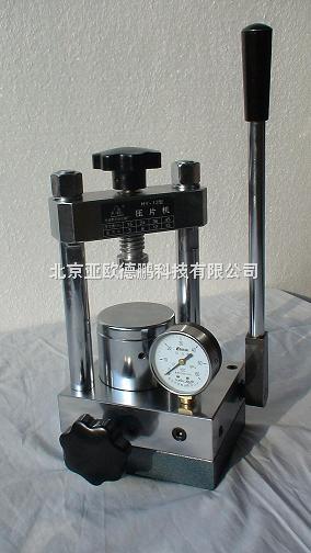 DP-HY-12-紅外壓片機/紅外壓片儀/手動液壓型紅外壓片機