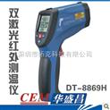 双激光红外测温仪,红外测温仪,工业高温2200℃,CEM华盛昌