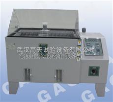 GT - Y - 60盐雾腐蚀试验箱