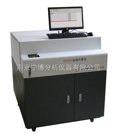 光电直读光谱分析仪,光谱仪