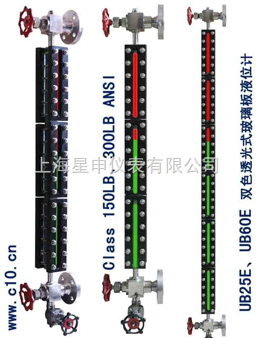UB-E-双色透光式玻璃板液位计