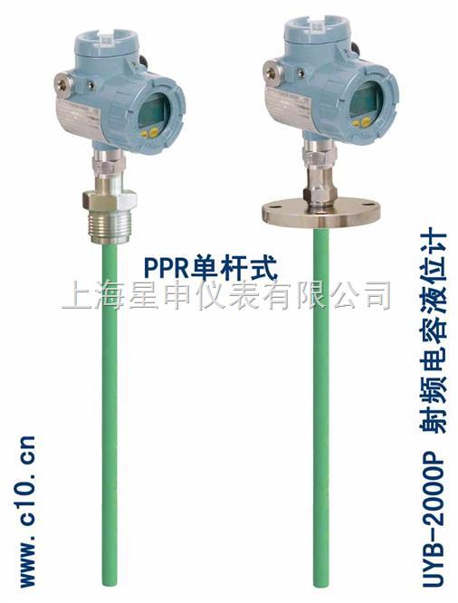 UYB-2000P-射频电容式液位变送器