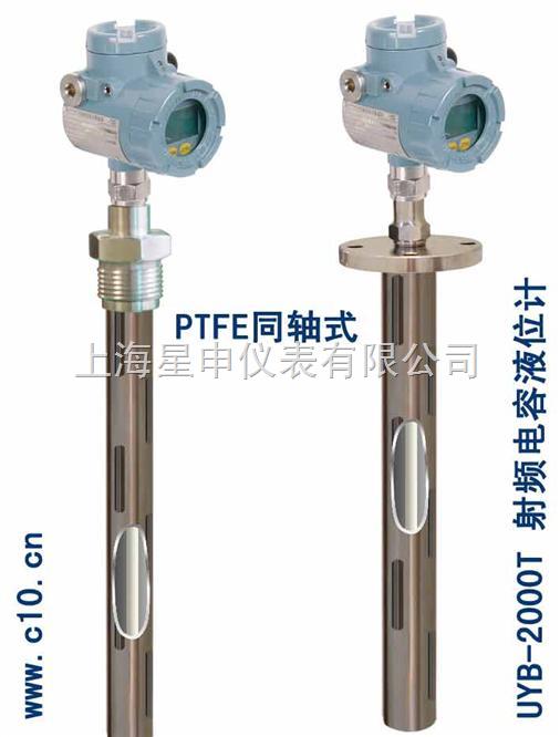 UYB-2000T-射频电容式液位变送器