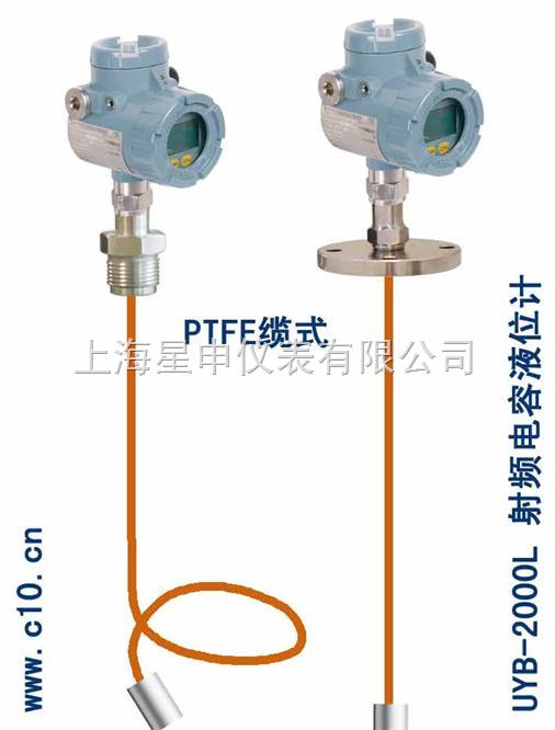 UYB-2000L-射頻電容式液位變送器