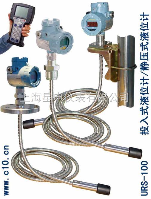 静压式液位变送器