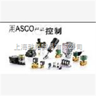 -ASCO8202/8203比列调节电磁阀,52000002