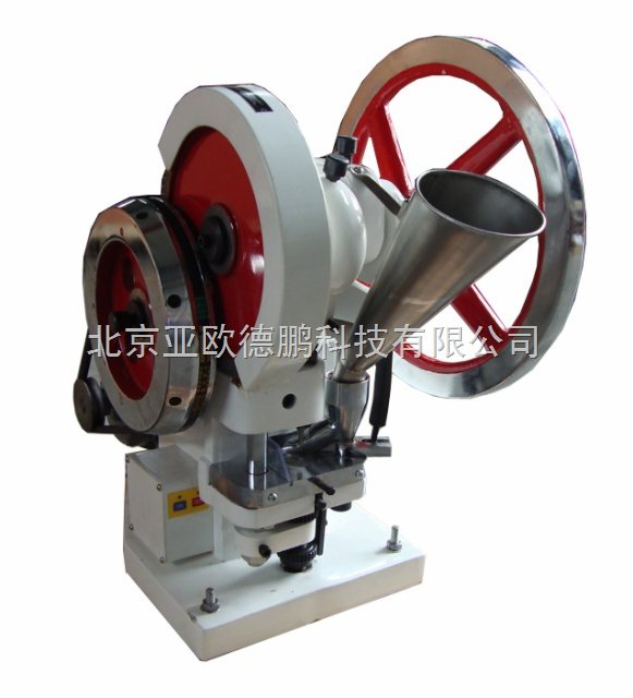 DP-TDP-1.5-單沖壓片機/壓片機