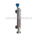 HCF-2-1.6-32帶遠傳防爆磁翻板液位計
