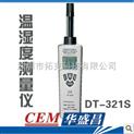 空气温湿度测量仪,湿球温度,便携式,CEM华盛昌