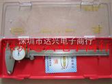 上海国根、台海带表卡尺  游标卡尺