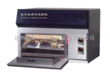 杭州臺式氙弧燈老化箱