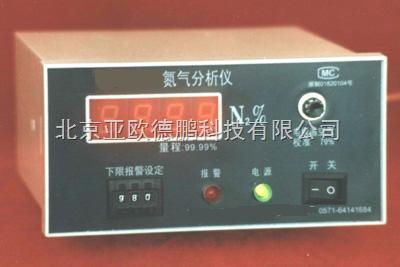 DP-KY-2N (99.999)-氮气分析仪/ 氮气检测仪/ 氮气报警仪/ 氮气纯度仪 /测氮仪