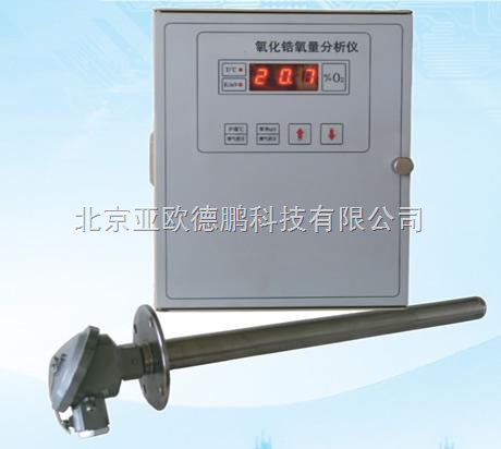 DP/ZO-503-氧化锆烟气氧量分析仪/氧化锆氧量分析仪/氧化锆氧检测仪/氧化锆氧测量仪