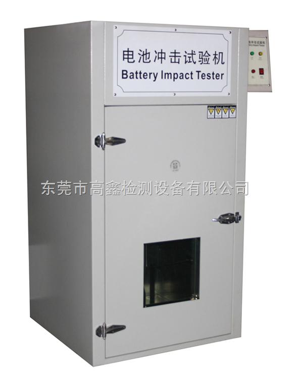 GX-5066-电池重物冲击试验机/电池落球冲击试验机