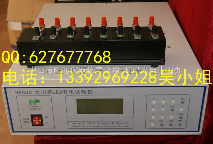 HP600大功率LED老化试验仪