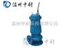 WQK/QG型带切割式潜水排污泵