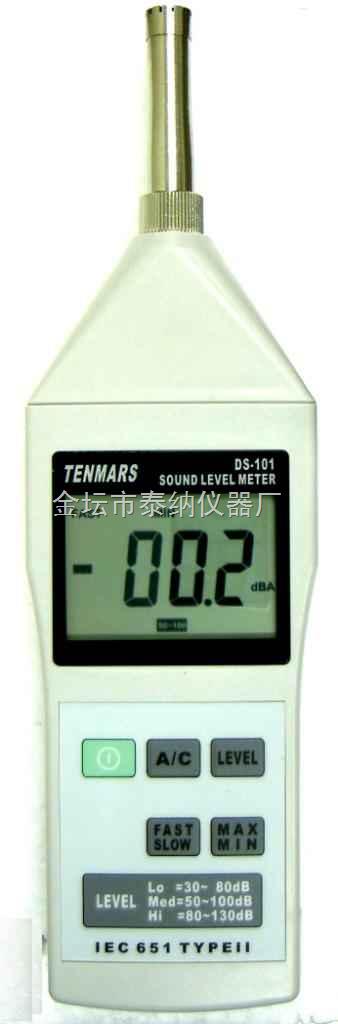 噪音表 噪声仪 噪音计