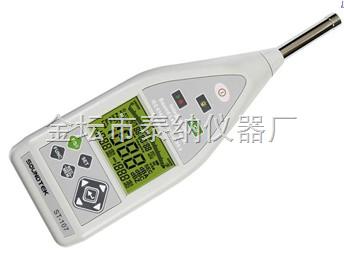 ST-107-積分式噪音計(II級噪音計)