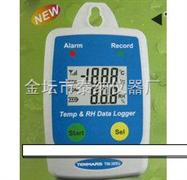 温湿度记录仪(高精度)