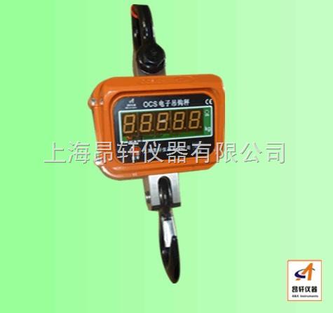¥电子吊钩秤价格¥电子吊秤价格¥电子吊钩称价格
