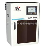COD-2000新型順序注射水質在線分析儀