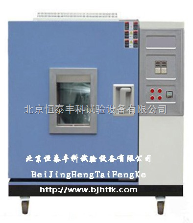 HT/HS-225台式恒温恒湿试验箱