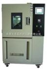 湿度试验箱  详细规格