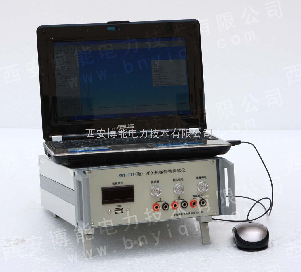 SWT-Ⅲ(微)高压开关机械特性测试仪