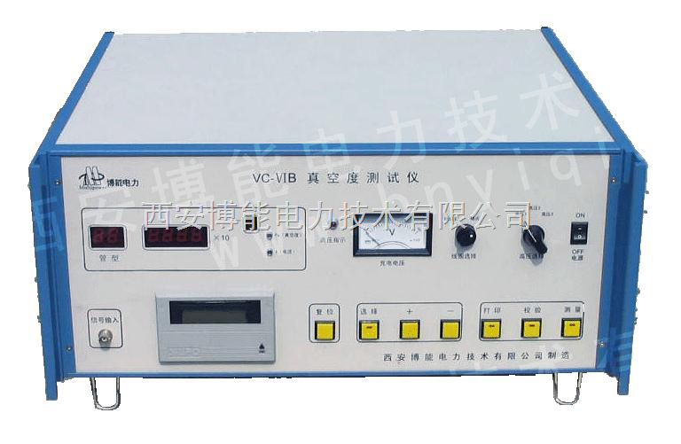 VC-VIB真空度测试仪