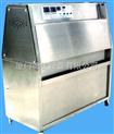 紫外线耐候老化实验箱