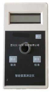 便攜式氨氮測定儀 型號:MW18CM-04-02
