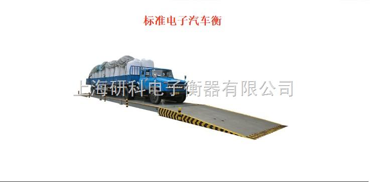 上海研科——10吨汽车磅——品质卓越 ——200吨汽车磅——亚洲全新上市