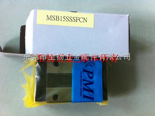MSB15S廠家直銷,檢測儀器配件MSB15S,PMI直線導軌軸承