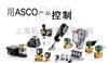 43701414ASCO,ASCO电磁阀