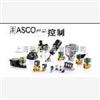 -ASCO8202/8203比列調節電磁閥,52000002