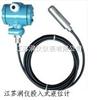 JSRY-601DS靜壓式液位變送器