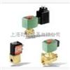 -ASCO直動式比例調節電磁閥,8320G174
